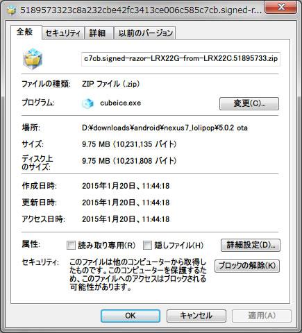 【Nexus7(2013) 】Android 5.0.2_1