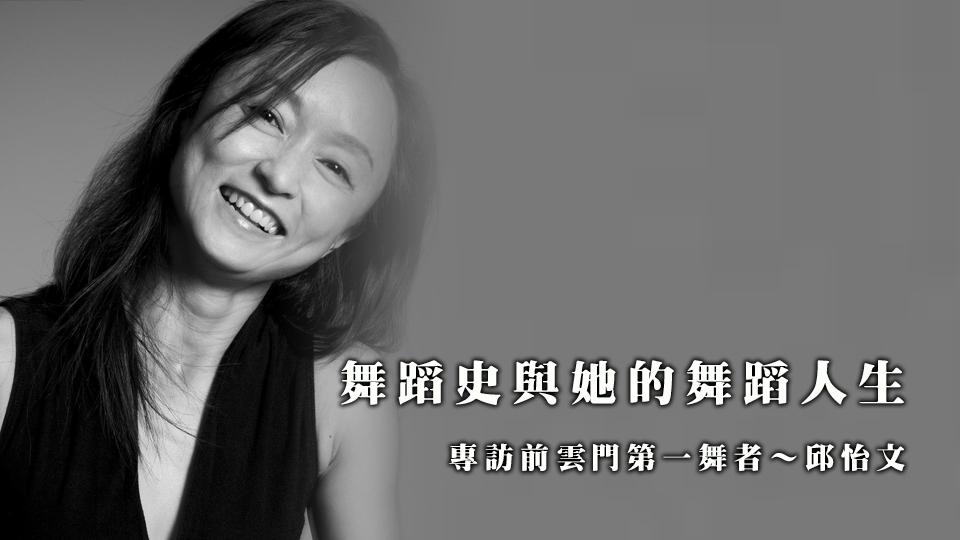 雲門舞集,邱怡文,前第一舞者,芭蕾,現代舞,聽河,竹夢
