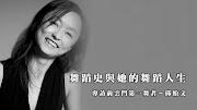 舞蹈史與她的舞蹈人生:專訪前雲門第一舞者~邱怡文【人物專訪】