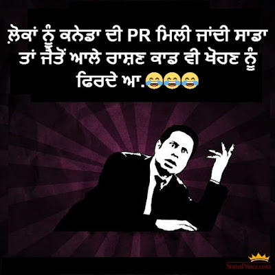 A Collection Of Punjabi Funny Wallpaper And Quotes