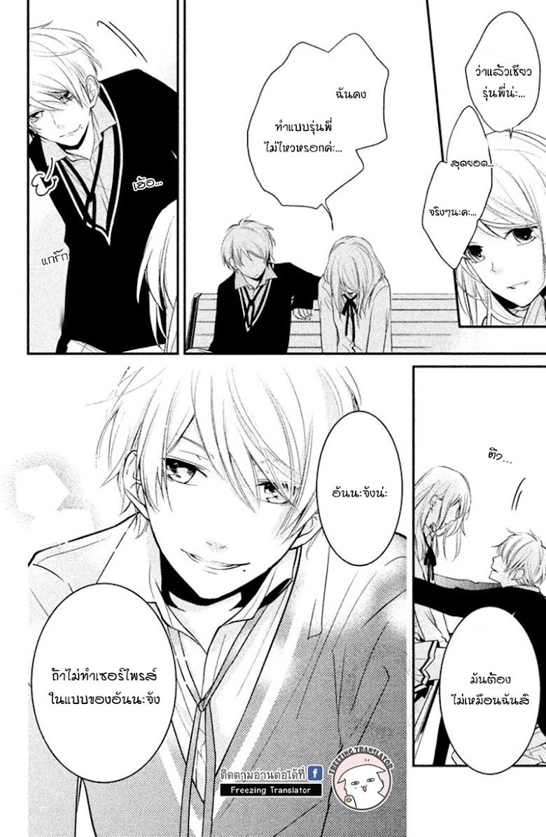 Chiaki-Sempai no Iu Toori - หน้า 10