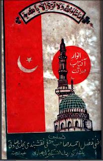 Anwar-e-Aftab-e-Sadaqat