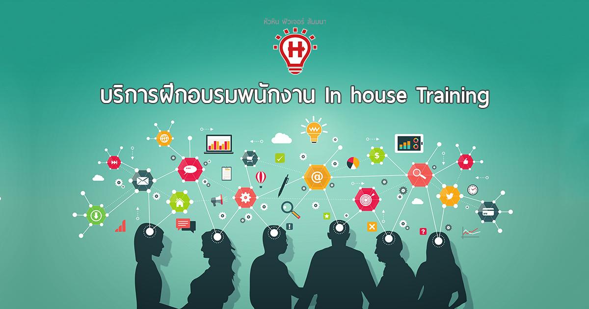 บริการอบรมพนักงาน จัดหลักสูตรอบรมพนักงาน In house Training