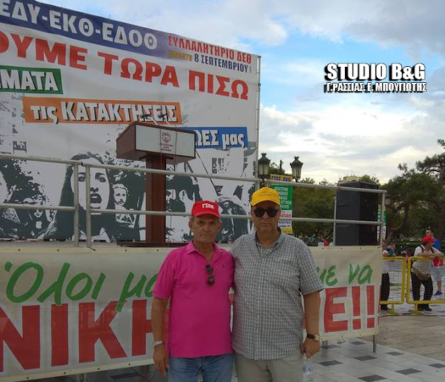 Στην Θεσσαλονίκη οι Διοικήσεις των Εργατικών Κέντρων της Αργολίδας