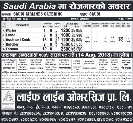 Life Line Overseas Pvt. Ltd. jagiredai