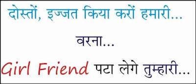 Most Funny Whatsapp Status In Hindi