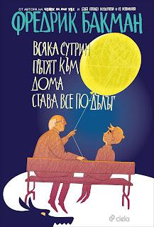 http://hermesbooks.com/vsjaka-sutrin-p-tjat-k-m-doma-stava-vse-po-d-l-g.html