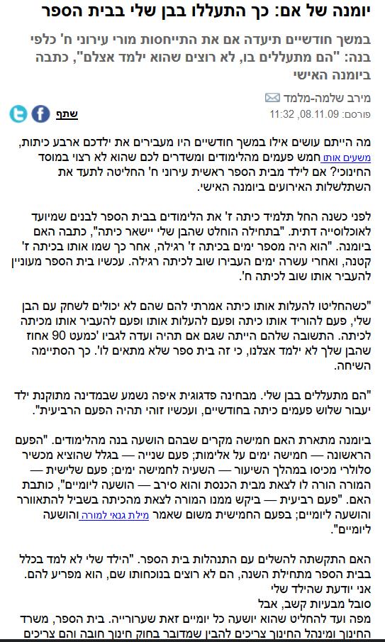בית ספר עירוני ח' בתל אביב - חשד להתעללות מורים בתלמיד - מנהל בית הספר, ספי שרמן, סירב להגיב