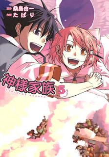 神様家族 第01-05巻 [Kamisama Kazoku vol 01-05]
