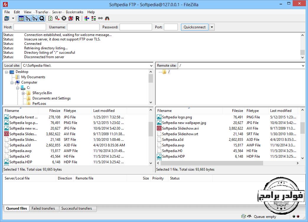 برنامج, لنقل, الملفات, الى, الانترنت, فايل, زيلا, FileZilla, اخر, اصدار