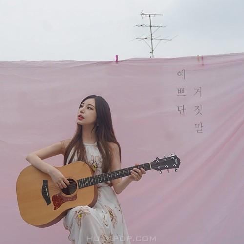 Only U – 예쁘단 거짓말 – Single