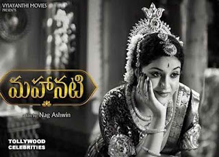 Mahanati for Beginners