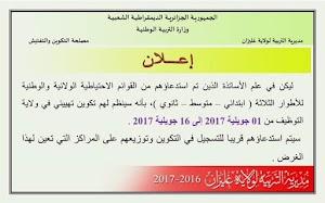 التكوين المهني للاساتذة الاحتياطيين من 1 الى 16 جويلية 2017