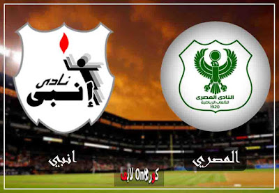 بث حي مباراة المصري وانبي اليوم بث مباشر