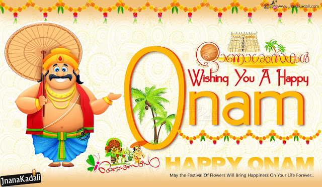 Happy Onam Greetings, best onam Greetings with hd wallpapers, happy Onam Messages