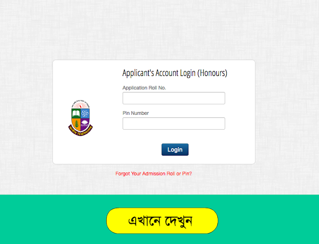 NU Honours Admission Result 2019-20 Online