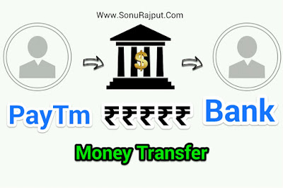 Paytm Cash Ko Bank Account Mai Transfer Kaise Karte hai
