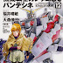 Mobile Suit Gundam Unicorn Bansde Dessinee Vol. 12 - Release Info and Cover art Image
