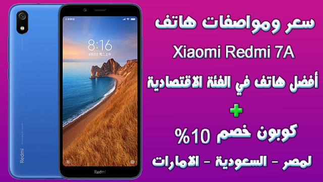 سعر ومواصفات Xiaomi Redmi 7A + كوبون خصم 10%
