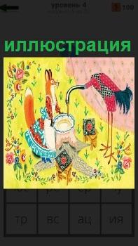 Изображение иллюстрации из книги про журавля и лисицу, которые на поляне находятся