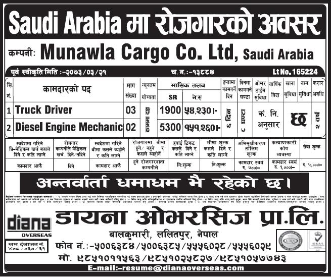 Free Visa, Free Ticket, Jobs For Nepali In MUNAWLA CARGO CO. LTD, SAUDI ARABIA, Salary -Rs.1,51,000/