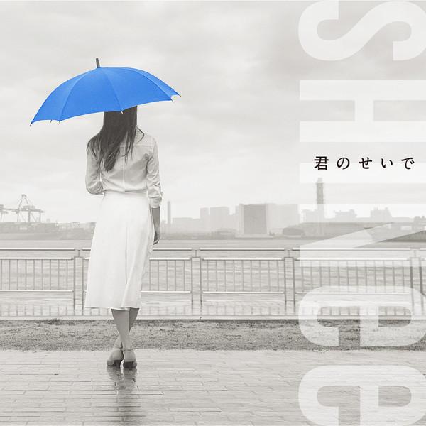 [Single] SHINee – 君のせいで (2016.05.18/MP3/RAR)