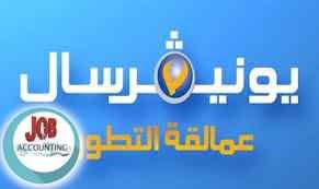 وظائف محاسبين | مطلوب محاسب للعمل فى شركة يونيفرسال جروب في القاهرة