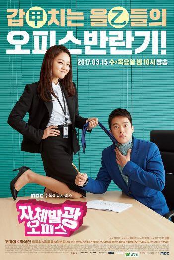 Nonton Drama Korea Radiant Office 2017 sub indo