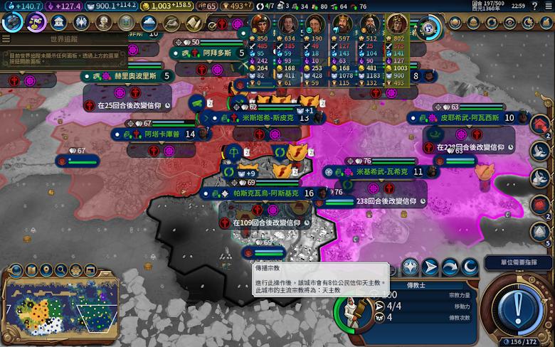 最後一座宗教轉換的城市,便能完成宗教勝利
