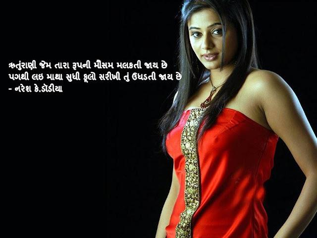 ऋतुंराणी जेम तारा रूपनी मौसम मलकती जाय छे  Gujarati Sher By Naresh K. Dodia