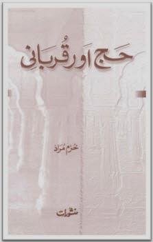 Hajj Aur Qurbani by Khuram Murrad