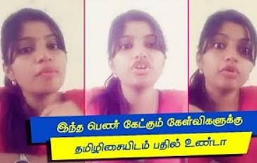 Tamilisaiku Kelvi | Pathil Undaa..