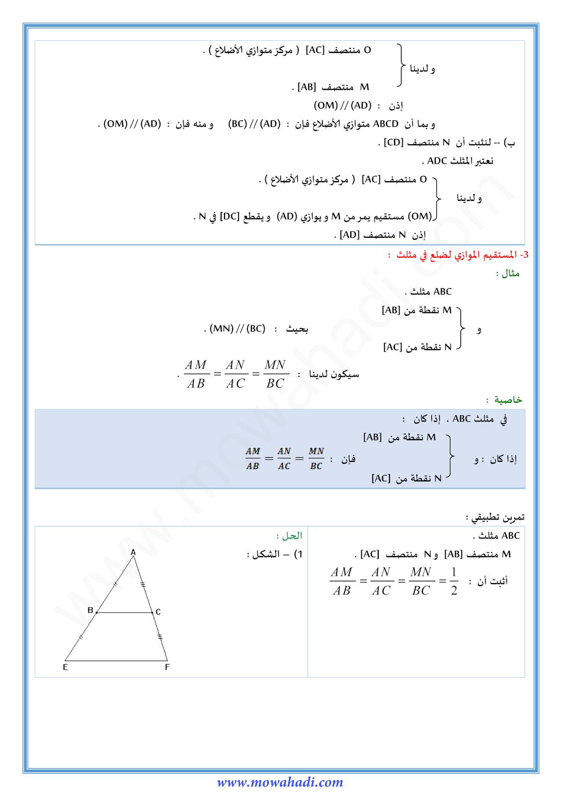 المستقيمات الموازية لأضلاع مثلث في الرياضيات
