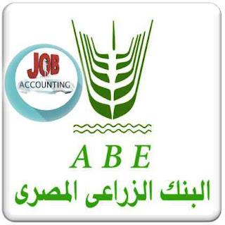 وظائف محاسبين | نتائج المرحله الاولي من مسابقة البنك الزراعي المصري