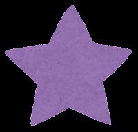 星のイラスト(紫)