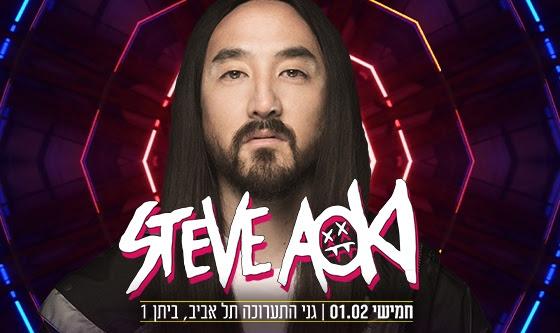 סטיב איוקי בישראל בפברואר 2018 - כמה יעלו כרטיסים?