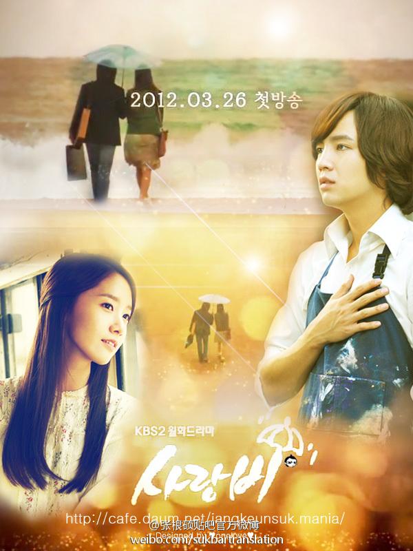 Life as a 2 hit 6: [韓劇]《愛情雨》貼圖期待文…