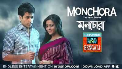 Monchora (2016) Bengali 200mb Movie WEB-DL