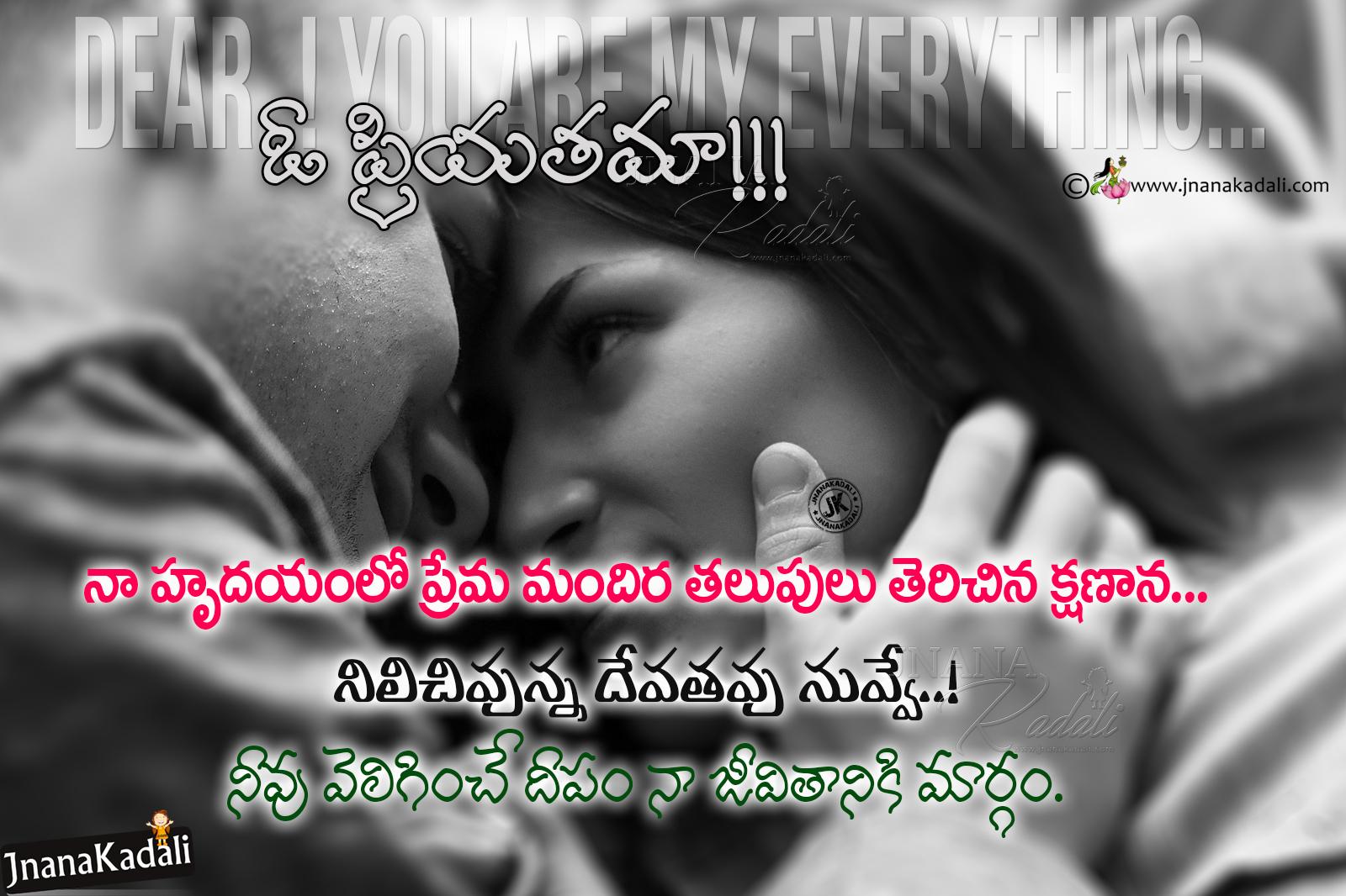 Astonishing Heart Touching Romantic Love Quotes Kavithalu In Telugu Language Personalised Birthday Cards Bromeletsinfo