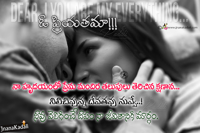 telugu love, love messages in telugu, romantic love messages quotes in telugu, heart touching love quotes in telugu