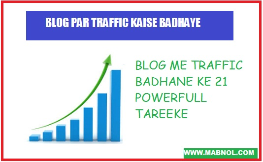 blog website par traffic badhane ke tarreke