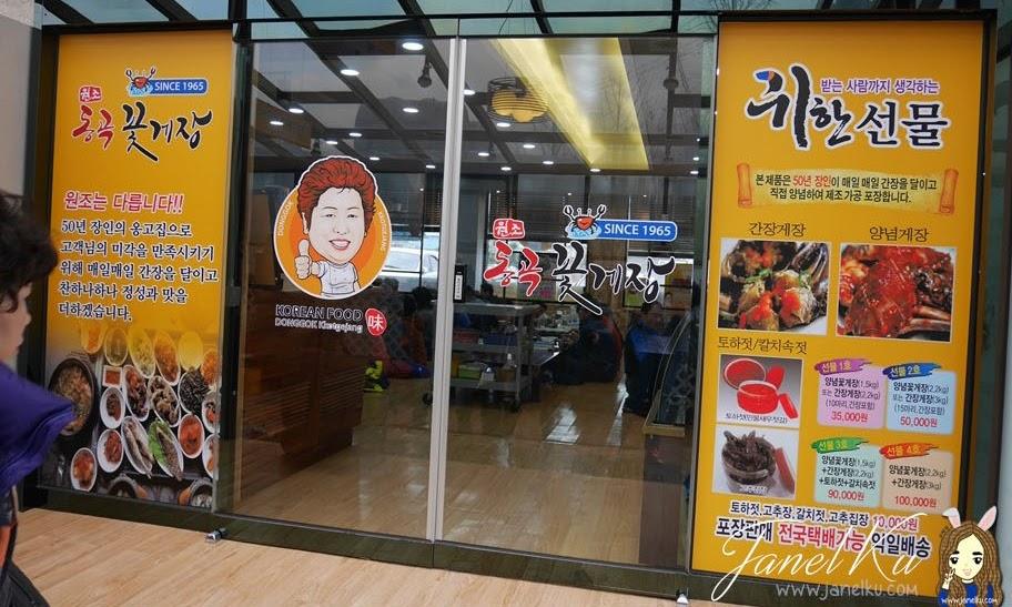 나주 동곡식당 (Dongguk Shikdang): Flower Crabs Specialist