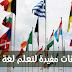5 تطبيقات مجانية تساعدك في تعلم لغة أجنبية !