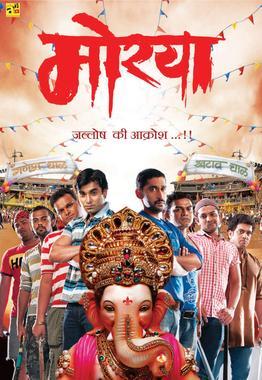 Morya 2011 Marathi Movie Download