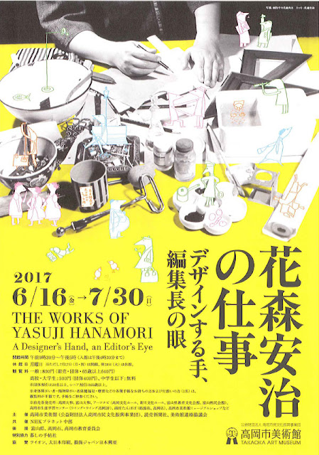 The Works of Yasuji Hanamori; A Designer's Hand, An Editor's Eye at Takaoka Art Museum, Toyama