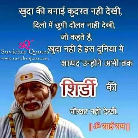 Sai Baba Hindi Suvichar Quotes Whatsapp Status Wallpapers