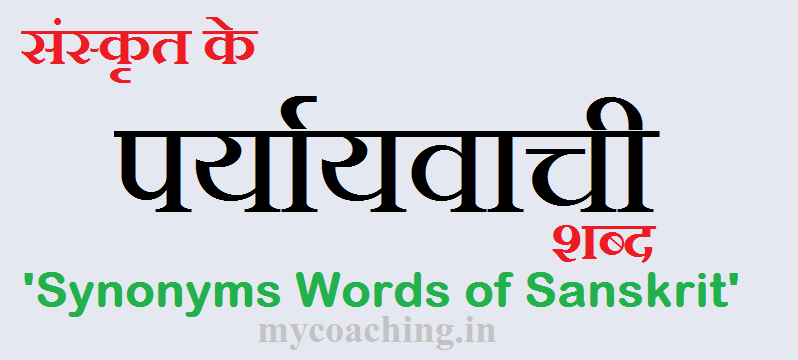 Paryayvachi Shabd (Synonyms Words) पर्यायवाची शब्द-