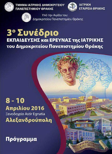 3ο Συνέδριο Εκπαίδευσης και Έρευνας της Ιατρικής του ΔΠΘ στην Αλεξανδρούπολη