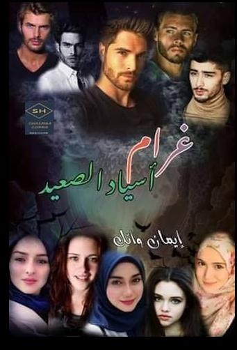 رواية غرام أسياد الصعيد - إيمان وائل