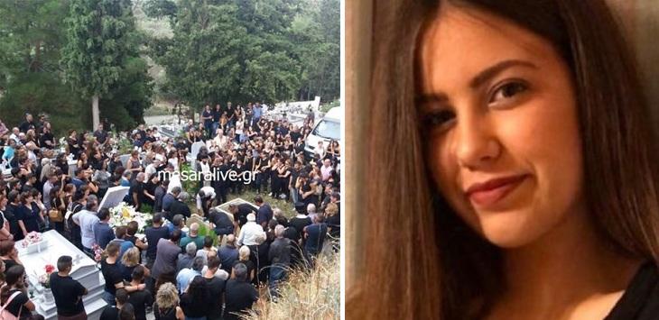 Κρήτη: Θρήνος στην κηδεία της 18χρονης Μαρίας που σκοτώθηκε μόλις μπήκε στο Πανεπιστήμιο